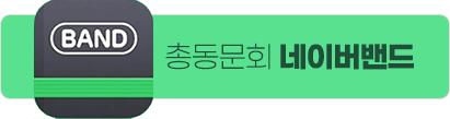 총동문회 네이버밴드